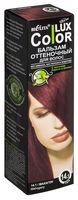 """Оттеночный бальзам для волос """"Color Lux"""" (тон: 14.1, махагон)"""