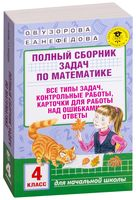 Полный сборник задач по математике. 4 класс