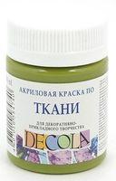 """Краска акриловая по ткани """"Decola"""" (оливковая; 50 мл)"""