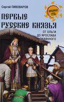 Первые русские князья. От Игоря Старого до Ярослава Окаянного
