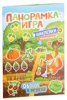 Панорамка-игра. Овощи и фрукты