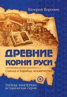 Древние корни Руси. Сцилла и Харибда человечества (м)