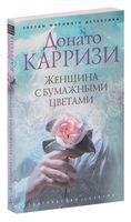Женщина с бумажными цветами (м)