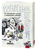 Белые истории. Для детей
