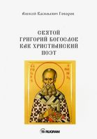Святой Григорий Богослов как христианский поэт (м)