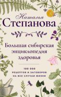 Большая сибирская энциклопедия здоровьям (м)