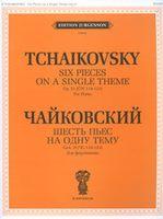 Чайковский. Шесть пьес на одну тему. Соч. 21. Для фортепиано