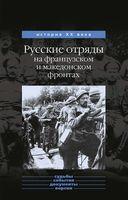 Русские отряды на французском и македонском фронтах