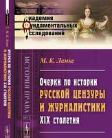 Очерки по истории русской цензуры и журналистики XIX столетия (м)