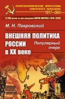 Внешняя политика России в XX веке. Популярный очерк