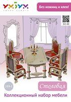 """Коллекционный набор мебели """"Столовая"""" (серая)"""