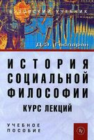 История социальной философии. Курс лекций