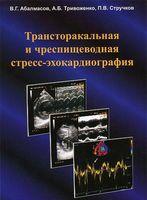 Трансторакальная и чреспищеводная стресс-эхокардиография