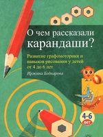 О чем рассказали карандаши? Развитие графомоторики и навыков рисования у детей от 4 до 6 лет