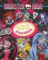 Monster High. 100 наклеек. Лагуна Блю