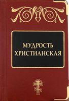 Мудрость христианская (подарочное издание)