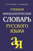 Учебный фразеологический словарь русского языка