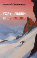 Горы, лыжи и... любовь