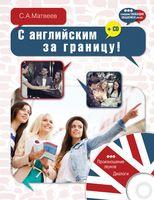 С английским за границу! (+ CD)