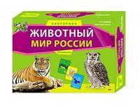 Викторина: Животный мир России