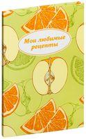 Мои любимые рецепты. Книга для записи рецептов (Яблочный пазл)