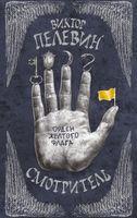 Смотритель. Книга 1. Орден желтого флага (м)