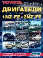 Toyota двигатели 1NZ-FE, 2NZ-FE. Устройство, техническое обслуживание и ремонт