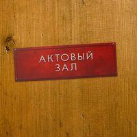 """Табличка на дверь """"Актовый зал"""""""