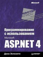Программирование с использованием Microsoft ASP.NET 4