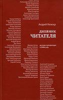 Дневник читателя. Русская литература в 2006 году