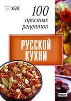 100 простых рецептов русской кухни (Интерактивный DVD)