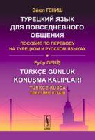 Турецкий язык для повседневного общения. Пособие по переводу на турецком и русском языках