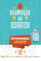 Анимация на Scratch. Программирование для детей