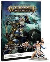 Warhammer Age of Sigmar. Знакомство с Эрой Сигмара