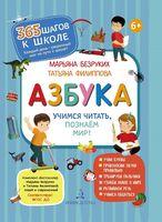 Азбука. Учимся читать, познаём мир!