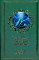 Аркадий и Борис Стругацкие. Собрание сочинений в 11 томах. Том 9. 1985-1990