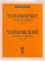 П. Чайковский. Вальс-скерцо для скрипки с оркестром. Соч. 34. Клавир