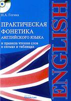 Практическая фонетика английского языка и правила чтения слов в схемах и таблицах (+ CD)