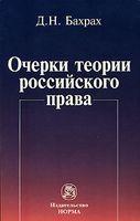 Очерки теории российского права