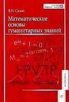 Математические основы гуманитарных знаний