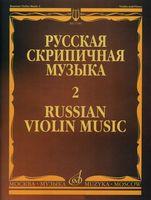Русская скрипичная музыка. Выпуск 2. Для скрипки и фортепиано