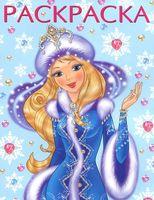 Северная принцесса. Раскраска