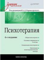 Психотерапия. Учебник для вузов. 4-е изд.