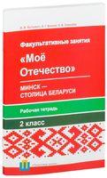 Мое Отечество. Минск - столица Беларуси. Разработки занятий для 2 класса