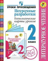 Литературное чтение. 2 класс. Поурочные разработки. Технологические карты уроков