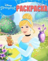 Принцесса Disney. Волшебная раскраска