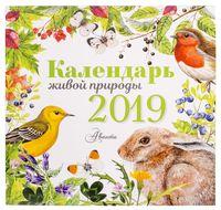 """Календарь настенный """"Календарь живой природы"""" (2019)"""