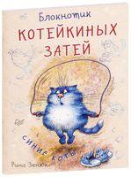 Синие коты. Блокнотик котейкиных затей (А6)