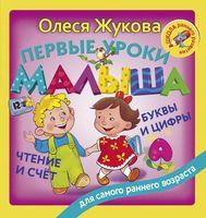 Первые уроки малыша. Буквы и цифры, чтение и счёт