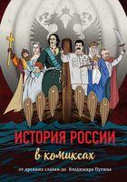 История России в комиксах. От древних славян до Путина